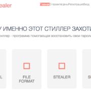 ovidiy-stealer-landing-page